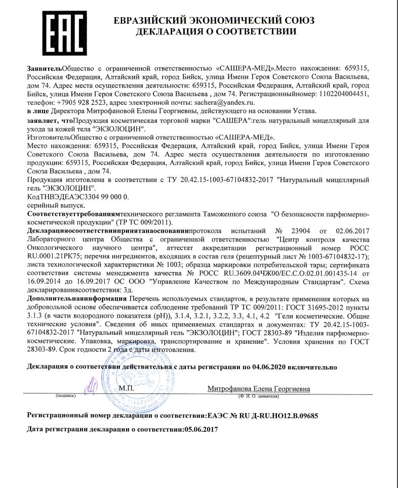 Екатеринбург инструкции по применению